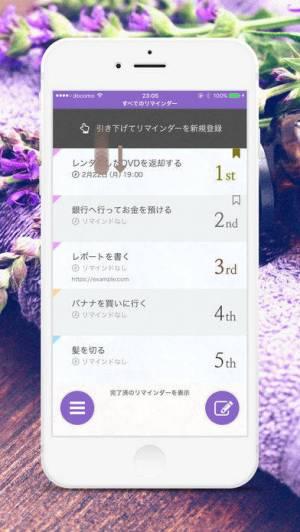 iPhone、iPadアプリ「ナラベンダー」のスクリーンショット 3枚目