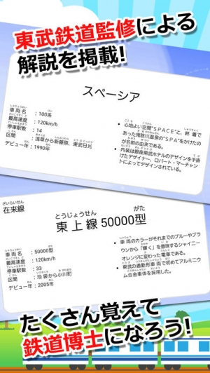 iPhone、iPadアプリ「【知育・無料】みんなの鉄道カード〜東武鉄道編〜」のスクリーンショット 4枚目