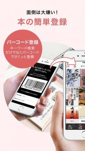 iPhone、iPadアプリ「Readee」のスクリーンショット 3枚目