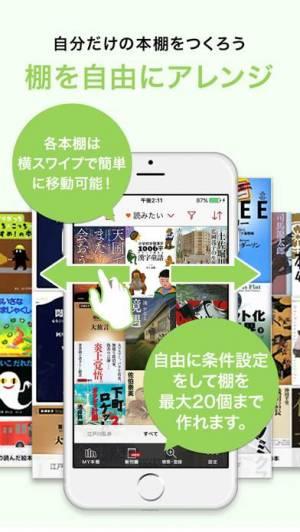 iPhone、iPadアプリ「Readee」のスクリーンショット 2枚目