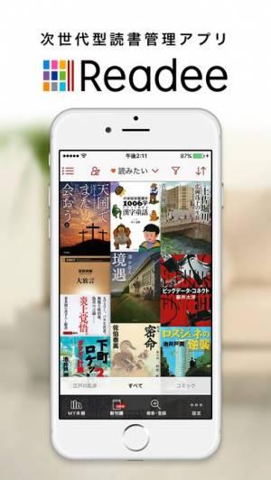 iPhone、iPadアプリ「Readee」のスクリーンショット 1枚目