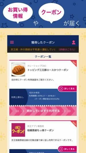 iPhone、iPadアプリ「京王アプリ」のスクリーンショット 2枚目