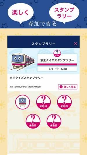 iPhone、iPadアプリ「京王アプリ」のスクリーンショット 3枚目