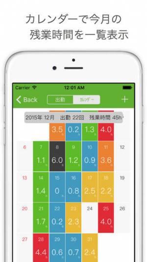 iPhone、iPadアプリ「80h 残業時間を記録するタイムカードアプリ」のスクリーンショット 3枚目