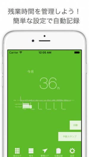 iPhone、iPadアプリ「80h 残業時間を記録するタイムカードアプリ」のスクリーンショット 1枚目