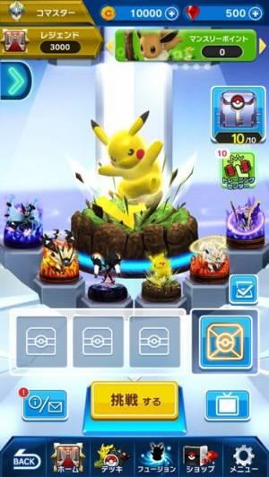 iPhone、iPadアプリ「ポケモンコマスター」のスクリーンショット 5枚目
