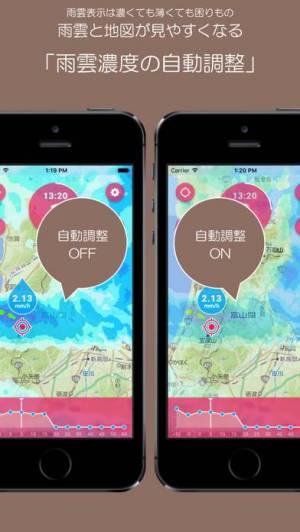 iPhone、iPadアプリ「雨ですかい?」のスクリーンショット 5枚目
