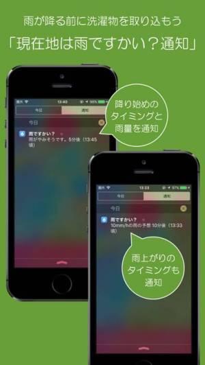 iPhone、iPadアプリ「雨ですかい?」のスクリーンショット 2枚目