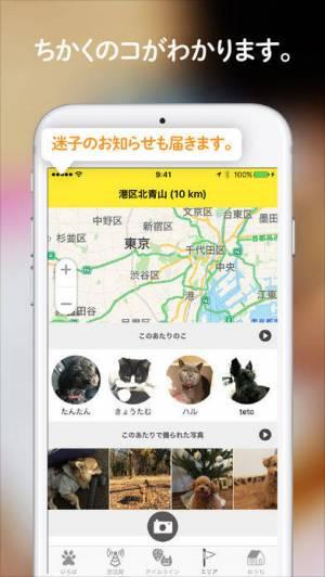 iPhone、iPadアプリ「ドコノコ - いぬねこ写真アプリ」のスクリーンショット 4枚目