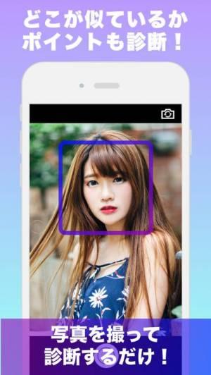 iPhone、iPadアプリ「顔診断 するアプリ『診断 カメラ』芸能人 顔似ている?」のスクリーンショット 2枚目