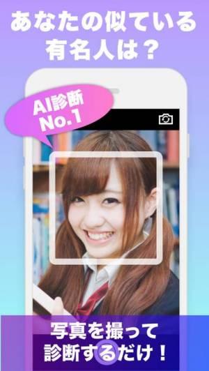 iPhone、iPadアプリ「顔を診断するアプリ『診断 カメラ』あなたは 美女 or 美男」のスクリーンショット 1枚目