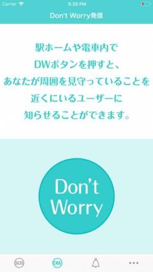 iPhone、iPadアプリ「Don't Worry - 痴漢抑止アプリ」のスクリーンショット 2枚目