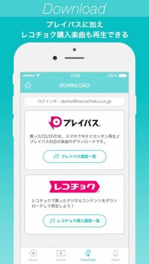 iPhone、iPadアプリ「PlayPASS Music(プレイパス対応音楽プレイヤー)」のスクリーンショット 4枚目