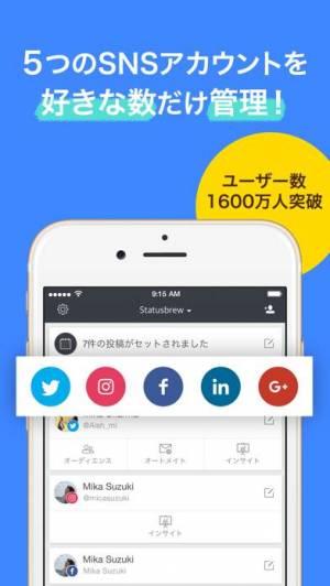 iPhone、iPadアプリ「Statusbrew:ツイッター用らくらくフォローチェック」のスクリーンショット 1枚目