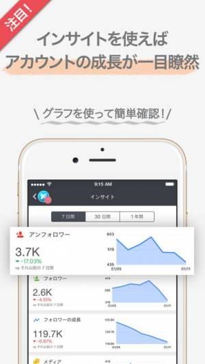 iPhone、iPadアプリ「Statusbrew:ツイッター用らくらくフォローチェック」のスクリーンショット 4枚目
