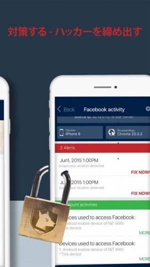 iPhone、iPadアプリ「LogDog - モバイルセキュリティ」のスクリーンショット 5枚目