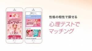 iPhone、iPadアプリ「出会いはwith(ウィズ) 婚活・マッチングアプリ」のスクリーンショット 2枚目