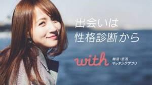iPhone、iPadアプリ「出会いはwith(ウィズ) 婚活・恋活・マッチングアプリ」のスクリーンショット 1枚目