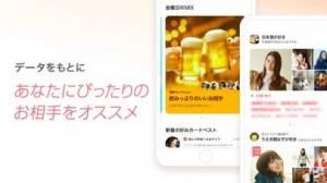 iPhone、iPadアプリ「出会いはwith(ウィズ) 婚活・恋活・マッチングアプリ」のスクリーンショット 2枚目