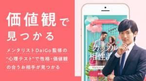 iPhone、iPadアプリ「出会い with(ウィズ) 婚活・マッチングアプリ」のスクリーンショット 2枚目