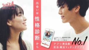 iPhone、iPadアプリ「出会い with(ウィズ) 婚活・マッチングアプリ」のスクリーンショット 1枚目