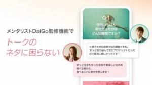 iPhone、iPadアプリ「出会いはwith(ウィズ) 婚活・恋活・マッチングアプリ」のスクリーンショット 3枚目