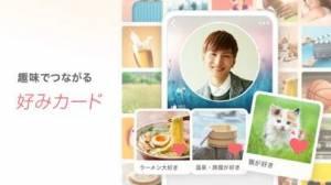 iPhone、iPadアプリ「出会いはwith(ウィズ) 婚活・恋活・マッチングアプリ」のスクリーンショット 4枚目