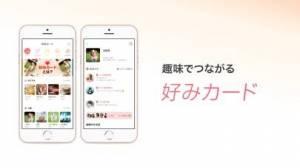 iPhone、iPadアプリ「出会いはwith(ウィズ) 婚活・マッチングアプリ」のスクリーンショット 4枚目