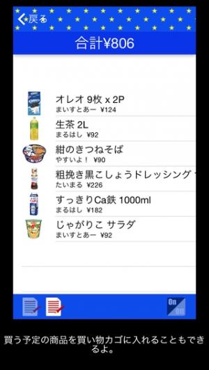 iPhone、iPadアプリ「安かろう」のスクリーンショット 4枚目