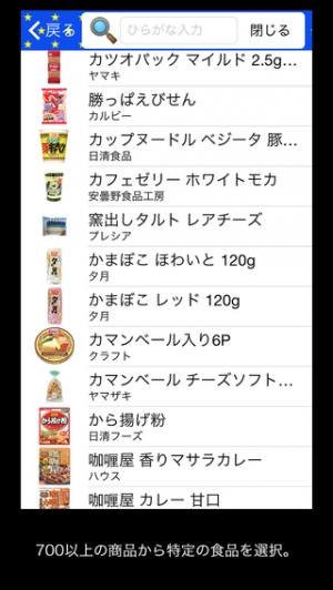 iPhone、iPadアプリ「安かろう」のスクリーンショット 1枚目
