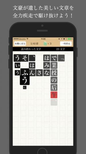 iPhone、iPadアプリ「全力文学 - 名作文学を全力疾走!」のスクリーンショット 2枚目