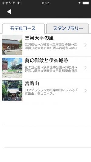 iPhone、iPadアプリ「とよかわ観光アプリ」のスクリーンショット 4枚目