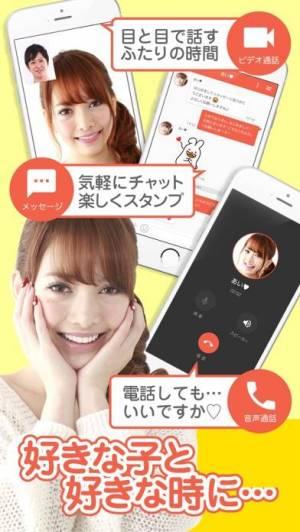 iPhone、iPadアプリ「SWITCH - ビデオ通話アプリ」のスクリーンショット 2枚目