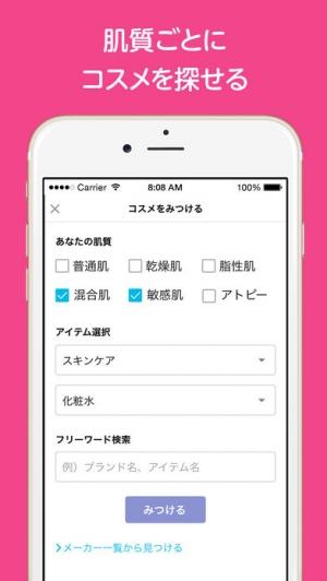 iPhone、iPadアプリ「cosmee」のスクリーンショット 5枚目