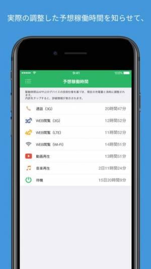 iPhone、iPadアプリ「バッテリー・ライフ (Battery Life)」のスクリーンショット 1枚目