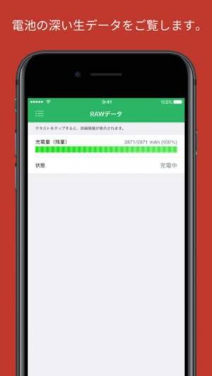 iPhone、iPadアプリ「バッテリー・ライフ (Battery Life)」のスクリーンショット 2枚目