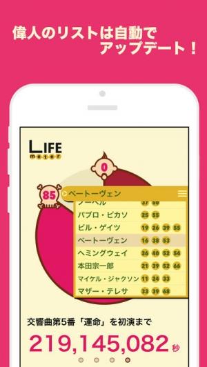 iPhone、iPadアプリ「LIFE メーター : 余命はあと何日?何時間?グラフと数値で確認してみよう!」のスクリーンショット 3枚目