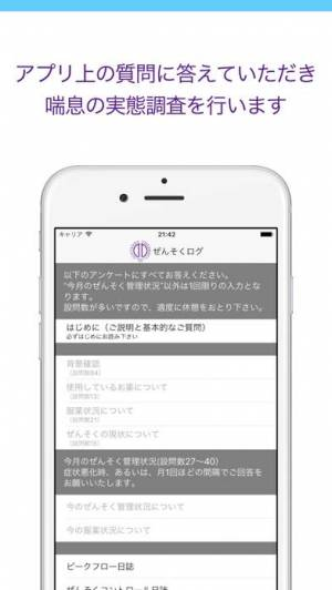 iPhone、iPadアプリ「ぜんそくログ」のスクリーンショット 3枚目