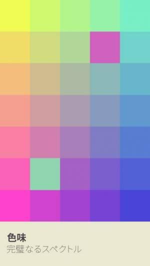 iPhone、iPadアプリ「I Love Hue」のスクリーンショット 1枚目