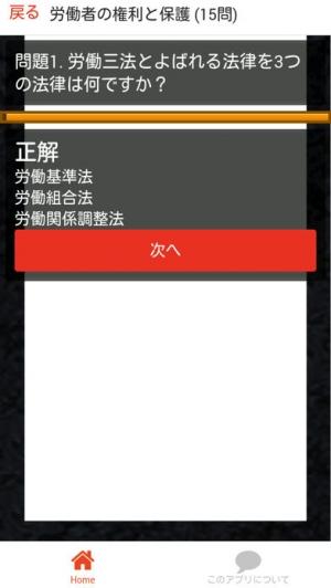 iPhone、iPadアプリ「中学 公民 (4) 中3 社会 復習用  定期テスト 高校受験」のスクリーンショット 4枚目