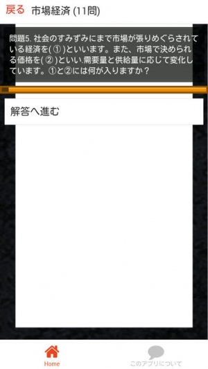 iPhone、iPadアプリ「中学 公民 (4) 中3 社会 復習用  定期テスト 高校受験」のスクリーンショット 3枚目