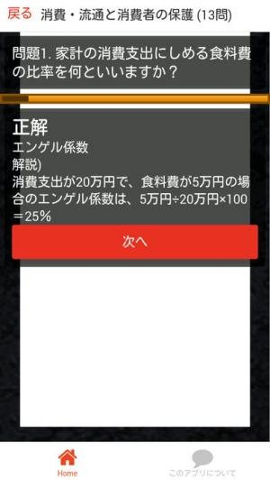 iPhone、iPadアプリ「中学 公民 (4) 中3 社会 復習用  定期テスト 高校受験」のスクリーンショット 2枚目