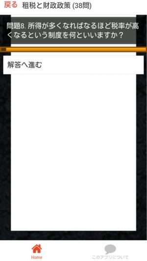 iPhone、iPadアプリ「中学 公民 (4) 中3 社会 復習用  定期テスト 高校受験」のスクリーンショット 5枚目
