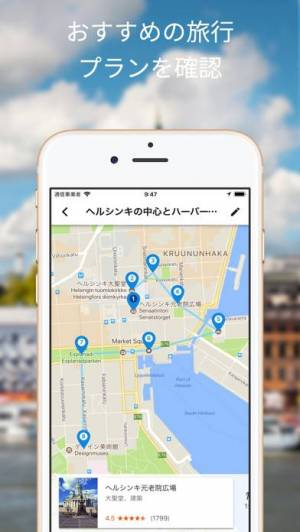 iPhone、iPadアプリ「Google Trips」のスクリーンショット 4枚目