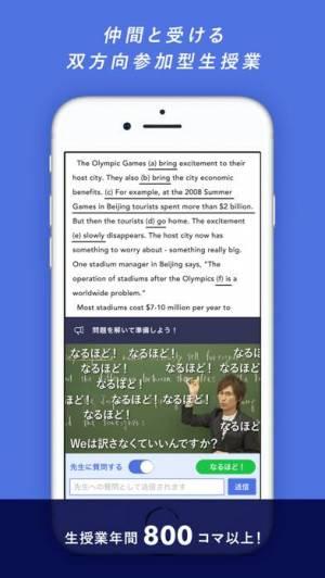 iPhone、iPadアプリ「N予備校」のスクリーンショット 3枚目