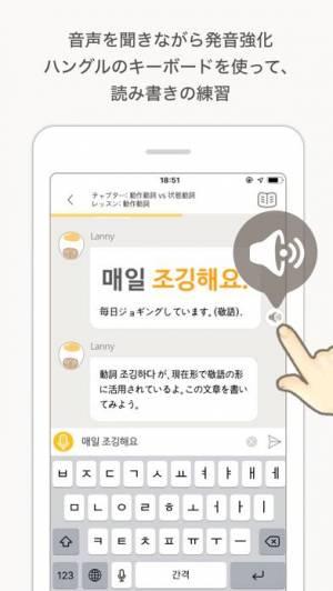 iPhone、iPadアプリ「Eggbun - チャットで韓国語学習」のスクリーンショット 3枚目