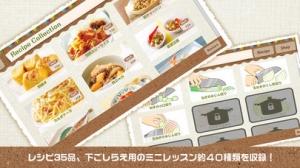 iPhone、iPadアプリ「ごちそう! for Girls - 料理が学べるゲームアプリ」のスクリーンショット 3枚目