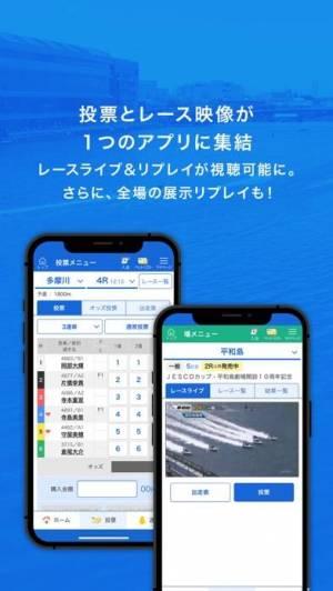 iPhone、iPadアプリ「BOAT RACEアプリ - ボート情報をプッシュで配信」のスクリーンショット 2枚目