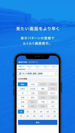 iPhone、iPadアプリ「BOAT RACEアプリ - ボート情報をプッシュで配信」のスクリーンショット 4枚目