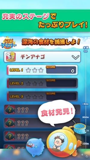 iPhone、iPadアプリ「ぐるめダイバー 深海魚を捕まえるおもしろ爽快3マッチパズル」のスクリーンショット 4枚目